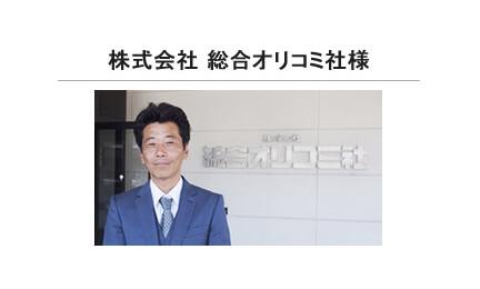 orikomi_sama