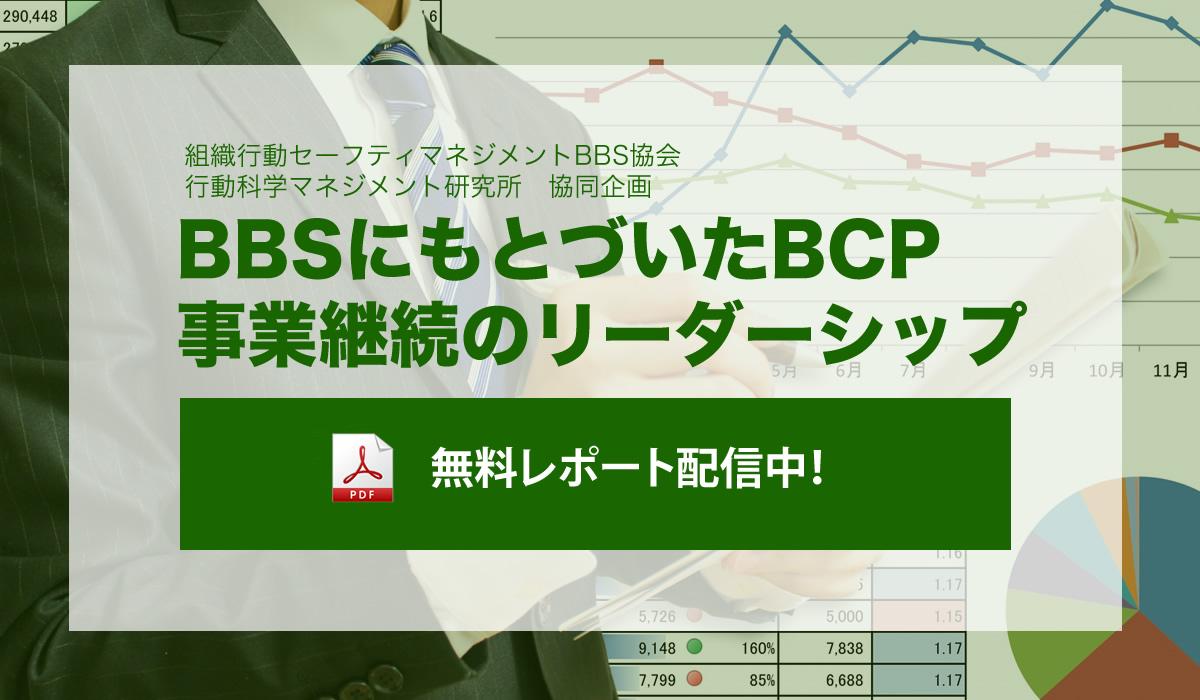 BBS事業継続のリーダーシップ