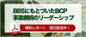 bbs03-br